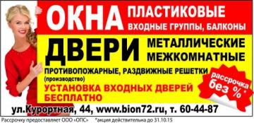 Фирма Бион