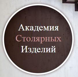 Фирма Академия столярных изделий