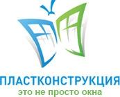 Фирма Пластконструкция