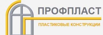 Фирма ПРОФПЛАСТ