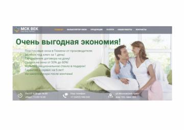 """Фирма МСК """"ВЕК"""", ООО"""