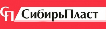 Фирма СибирьПласт
