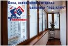 Фирма Балкон - Комплекс
