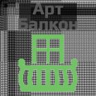 Фирма Арт Балкон