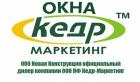 """Фирма ООО ПФ """"Кедр-Маркетинг"""""""